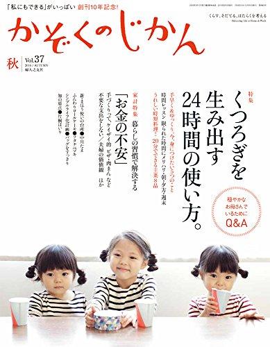 かぞくのじかん Vol.37 秋 2016年 09月号 [雑誌]の詳細を見る