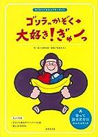 ゴリラのかぞく大好き!ぎゅーっ―演じ方BOOK (わくわくパネルシアターキット)