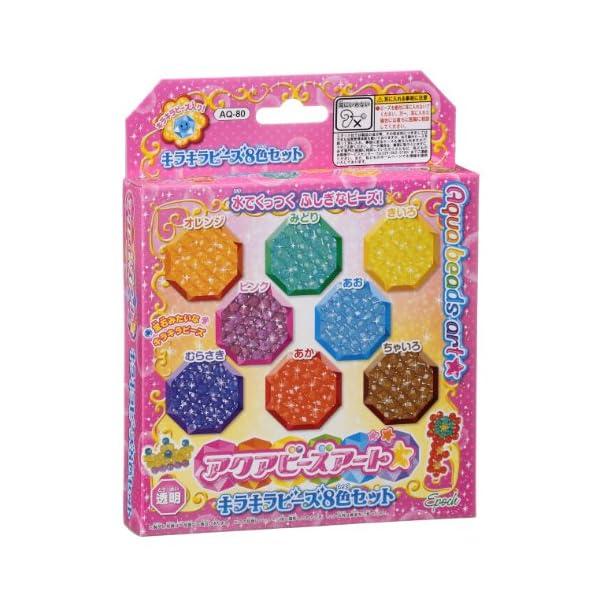 アクアビーズアート☆ キラキラビーズ8色セット ...の商品画像
