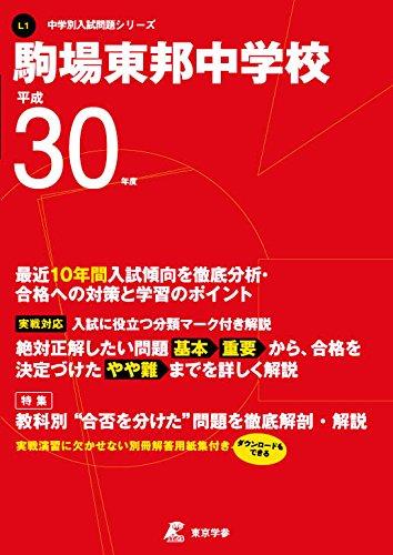駒場東邦中学校 平成30年度用 過去10年分収録 (中学別入試問題シリーズ)