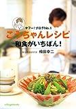 こうちゃんレシピ 和食がいちばん!―ヤフー!ブログNo.1