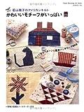 かわいいモチーフがいっぱい―若山雅子のアメリカンキルト (Heart Warming Life Series) 画像