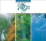 滝 (日本の名景) 画像