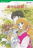 幸せな誤解 1 (HQ comics ハ 1-2)