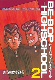 BE-BOP-HIGHSCHOOL(2) (ヤングマガジンコミックス)