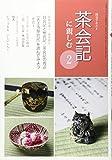 茶会記に親しむ2 (淡交テキスト)