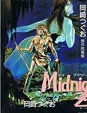 ミッドナイト ゾーン / 岡崎 つぐお のシリーズ情報を見る