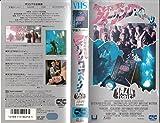 世にも不思議なアメージング・ストーリー [VHS]()