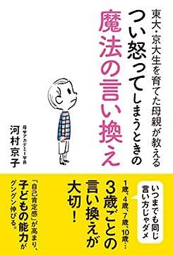 東大・京大生を育てた母親が教える つい怒ってしまうときの魔法の言い換えの書影