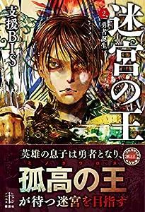 迷宮の王 2 勇者誕生 電子書籍特典付き (レジェンドノベルス)
