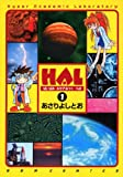 HAL 1巻 (ガムコミックス)