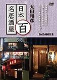 太田和彦の日本百名居酒屋 DVD-BOXII 第六巻~第十巻