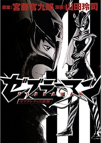 漫画『ゼブラーマン2 ~ゼブラシティの逆襲~』の感想・無料試し読み