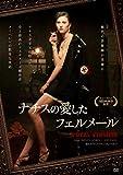 ナチスの愛したフェルメール [DVD]