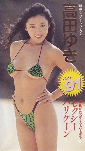 高田ゆき セクシーハリケーン '91年ミスオートバックス[VHS] (ピラミッドビデオシリーズ)