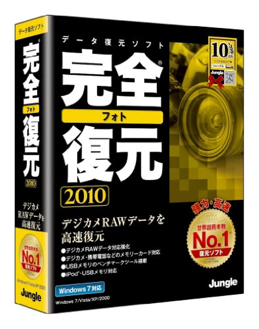 任意騒乱世界記録のギネスブック完全フォト復元2010