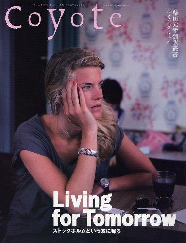 Coyote No.44 特集:Living for Tomorrow ストックホルムという家に帰るの詳細を見る