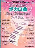 ピアノで弾きたいボカロ曲Best Selection2013春 (月刊ピアノ2013年4月号増刊)