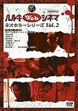 ハルキWebシネマVol.2 ネオホラーシリーズ[DVD]
