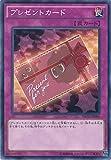 遊戯王OCG プレゼントカード ノーマルレア INOV-JP080 遊☆戯☆王ARC-V [インベイジョン・オブ・ヴェノム]