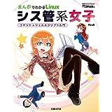 Amazon.co.jp: まんがでわかるLinux シス管系女子(日経BP Next ICT選書) eBook: Piro(結城洋志), 日経Linux: Kindleストア