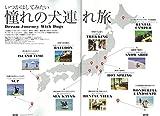犬とお出かけ完全ガイド (エイムック 4440 RETRIEVER別冊) 画像