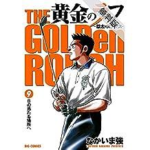 黄金のラフ(9)【期間限定 無料お試し版】 (ビッグコミックス)