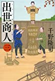 出世商人(三) (文春文庫 ち 10-3)