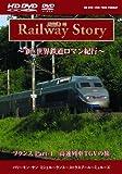 フランス Part-1高速鉄道TGVの旅 [HD DVD]