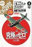 Model Graphix (モデルグラフィックス) 2011年 02月号 [雑誌]