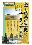 金・女真の歴史とユーラシア東方 (アジア遊学233)