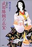 武田勝頼の正室(つま) (光文社時代小説文庫)