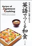 英語でつくる和食―日本の食文化・伝統を伝える