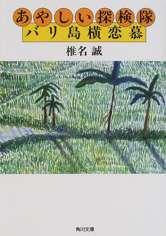 あやしい探検隊 バリ島横恋慕 (角川文庫)の詳細を見る