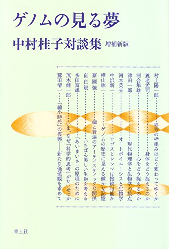 ゲノムの見る夢中村桂子対談集増補新版