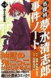名探偵夢水清志郎事件ノート(4) 消える総生島 (KCデラックス なかよし)