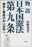 物語 日本国憲法第九条―戦争と軍隊のない世界へ