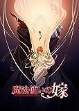 【完全数量限定生産】魔法使いの嫁 第4巻[Blu-ray/ブルーレイ]