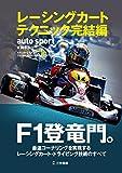 AUTOSPORT (オートスポーツ) 特別編集 レーシングカートテクニック完結編 AUTOSPORT特別編集