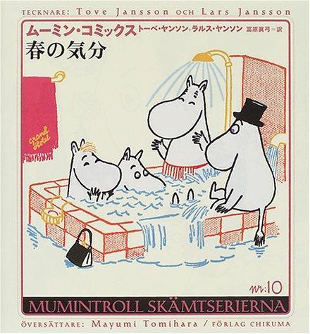 春の気分 (ムーミン・コミックス)