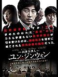 国選弁護人ユン・ジンウォン(字幕版)