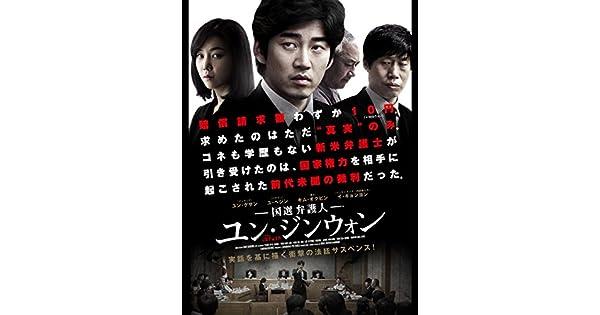 Amazon.co.jp: 国選弁護人ユン・...