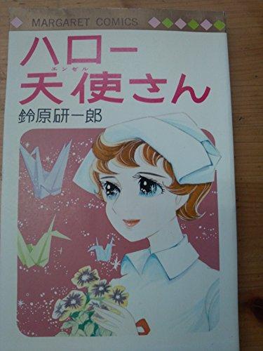 生年別日本の漫画家一覧 1940年代 - JapaneseClass.jp