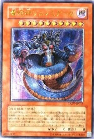 遊戯王 TAEV-JP013-UL 《毒蛇神ヴェノミナーガ》 Ultimate