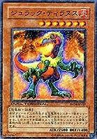 遊戯王カード 【 ジュラック・ティラヌス 】 DT04-JP018-SR 《デュエルターミナル-魔轟神復活》
