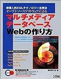 オープンソースソフトウェアによるマルチメディアデータベースWebの作り方