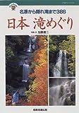 日本 滝めぐり JTBキャンブックス