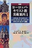 ヨーロッパ・キリスト教美術案内〈1〉イギリス・アイルランド・ドイツ・スイス・オーストリア・オランダ・ロシア・東欧