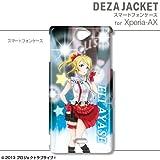 デザエッグ デザジャケット ラブライブ! for Xperia AX デザイン02 DJAN-ADL1-XPAL-m02