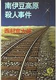 南伊豆高原殺人事件 (徳間文庫)